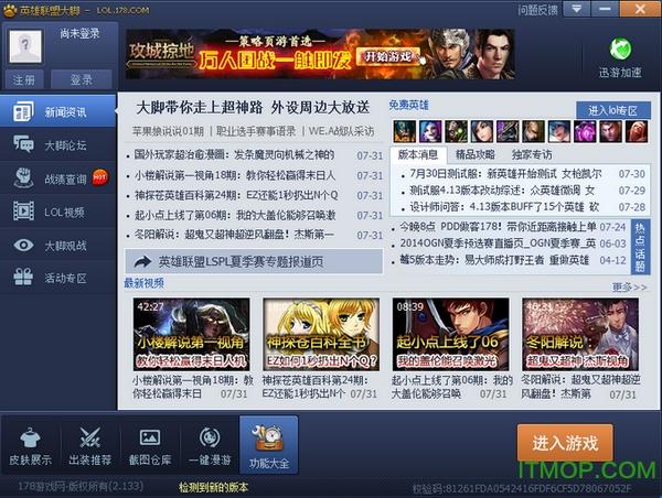 lol大�_�Q�w版本 v2.134 皮�w功能恢�桶� 0