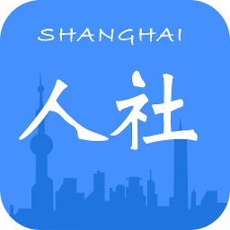 上海人社移动服务平台