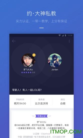 牛角电竞苹果版 v1.1.2 iphone版 2