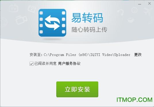 爱奇艺易转码 v7.0.1.4 官方版 0