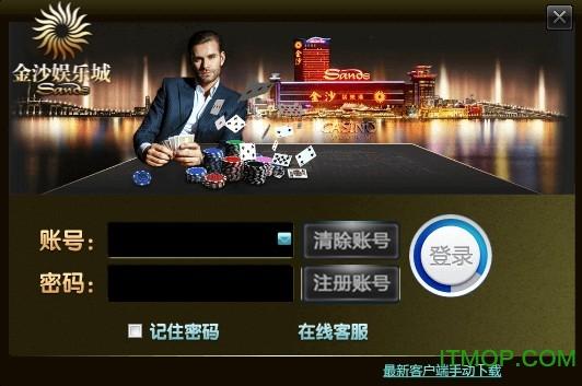 澳门金沙棋牌娱乐 v1.6 官网最新版 0