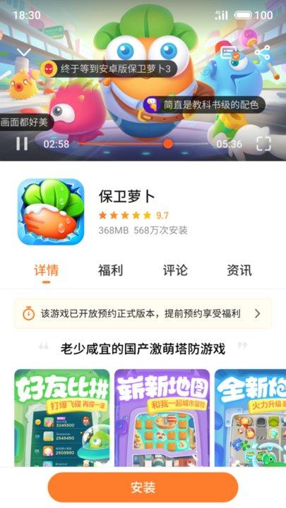 flyme魅族游戏中心客户端 v8.6.3 最新安卓版0