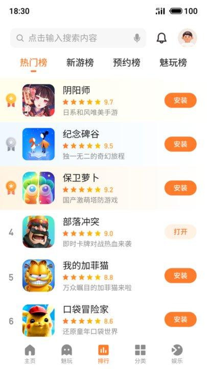flyme魅族游戏中心客户端 v8.6.3 最新安卓版2