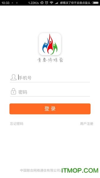 联通青春修炼营ios版 v1.31 官方iphone版 0