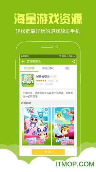 天天游戏中心最新版 v4.0.4 官网安卓版0