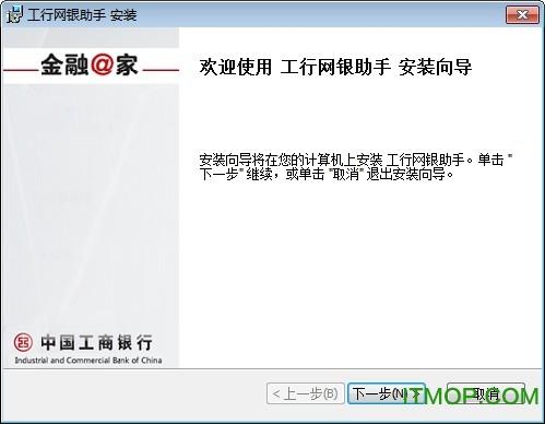 中国工商银行网银助手 v2.0 32位/64位官方最新版 0