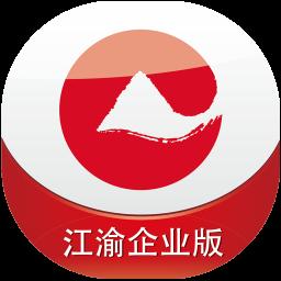 重庆农商行企业银行(江渝企业版)