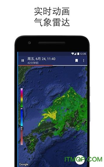 气象雷达滚动播放 v1.1 安卓版0