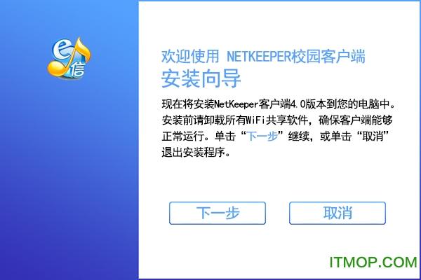 netkeeper(校园e信4.0) v4.0 桌面版 1