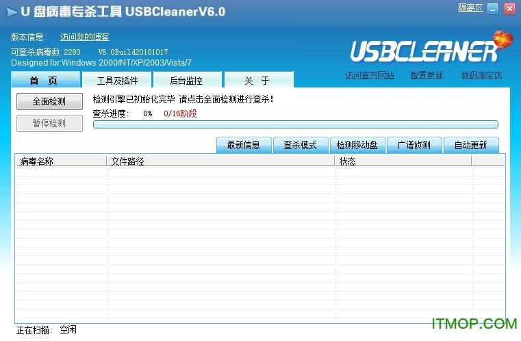 usbcleaner7.0官方
