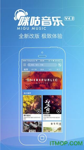 咪咕音乐ios版 v6.8.0 iphone官方版 0