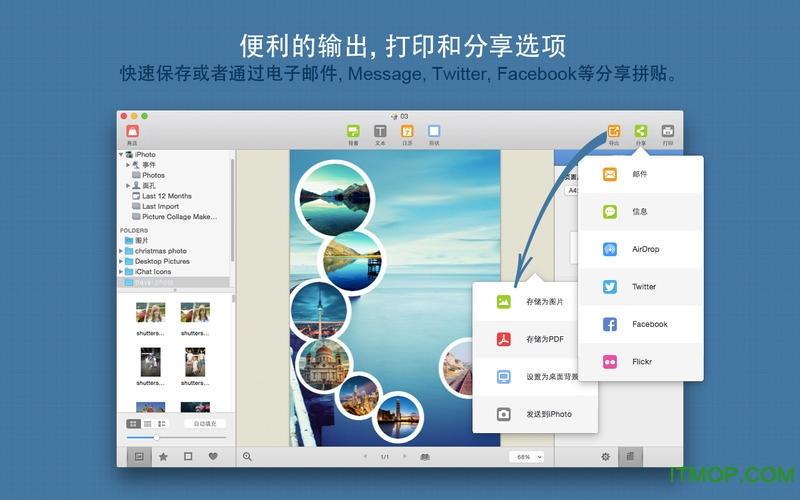 拼贴大师3 for mac v3.6.2 苹果电脑版 0