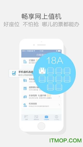 航班管家ios版 v8.0.4 iphone版 0