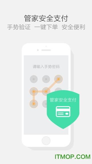 航班管家ios版 v8.0.4 iphone版 1