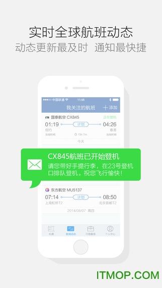 航班管家ios版 v8.0.4 iphone版 2