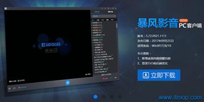 暴风影音官方下载2019_暴风影音播放器_暴风影音手机版