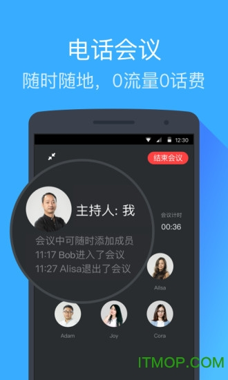 阿里钉钉for iphone/ipad v4.7.10 ios版 0