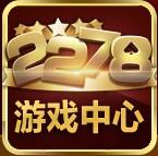 2278棋牌游戏中心