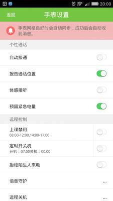 智酷宝电话手表手机版 v1.0.2 官网安卓版2