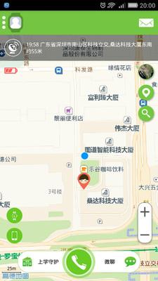 智酷宝电话手表手机版 v1.0.2 官网安卓版3