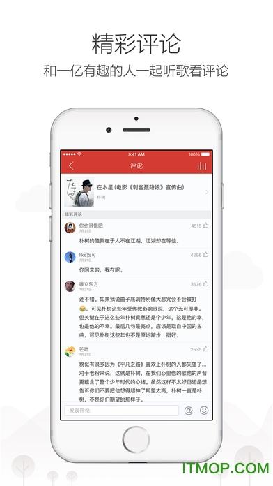 网易云音乐iphone版 v8.1.00 最新苹果版1