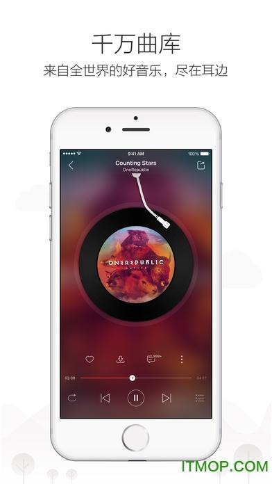 网易云音乐iphone版 v8.1.00 最新苹果版2