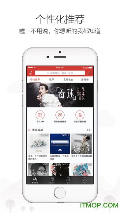 网易云音乐iphone版 v8.1.00 最新苹果版3