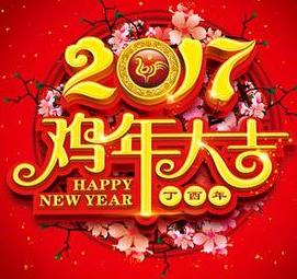 2017鸡年拜年送祝福QQ表情包
