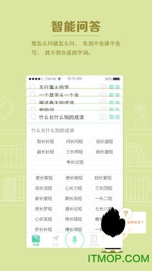 百度�h�Z�~典�O果手�C版 v2.6.2 官�Wiphone版 2