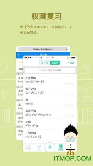百度�h�Z�~典�O果手�C版 v2.6.2 官�Wiphone版 1