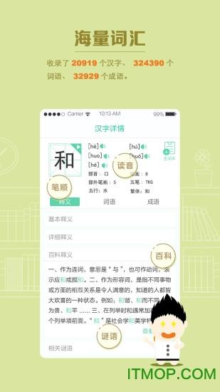 百度�h�Z�~典�O果手�C版 v2.6.2 官�Wiphone版 0