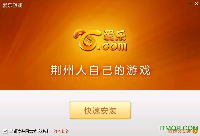 荆州爱乐游戏大厅 v3.0.3.0 官方最新版 0