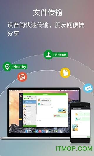 AirDroid浏览器管理手机 v3.2.5 安卓版 0