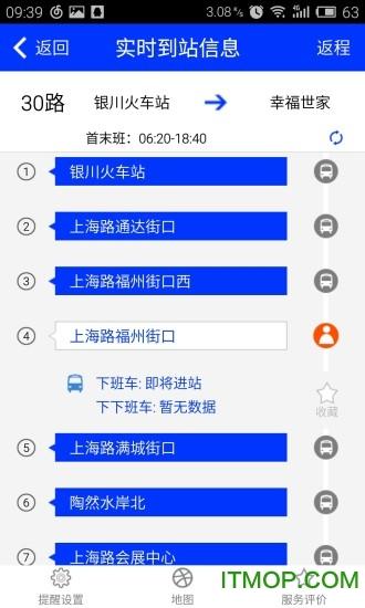 慧行银川 v2.1.21 安卓版0