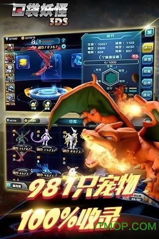 口袋妖怪3DS九游版 v3.5.0 安卓版 0