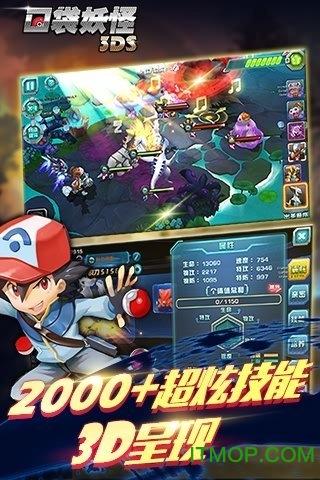 口袋妖怪3DS九游版 v3.5.0 安卓版 1