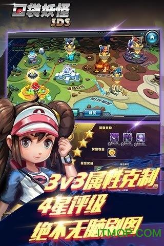 口袋妖怪3DS九游版 v3.5.0 安卓版 2