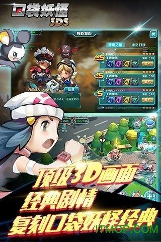口袋妖怪3DS九游版 v3.5.0 安卓版 3