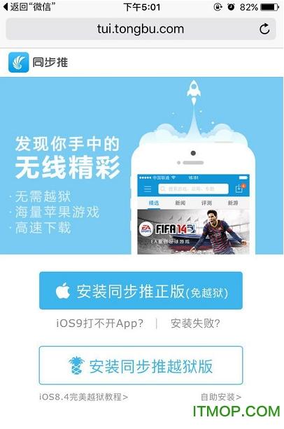 同步推iphone版 v3.8.2 苹果ios版 0