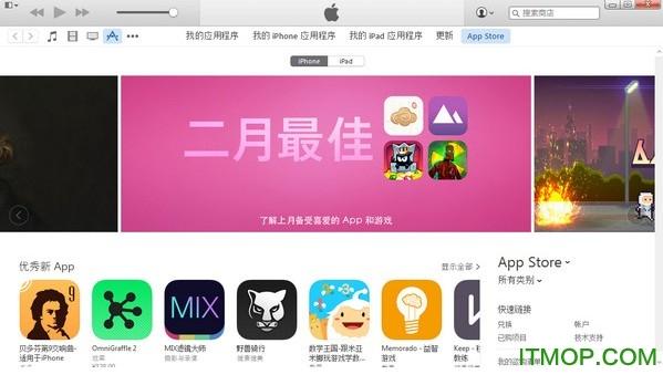 iTunes 64位 v12.9.4.102 最新中文版 0