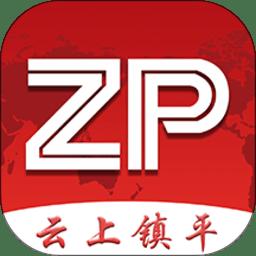 云上镇平app