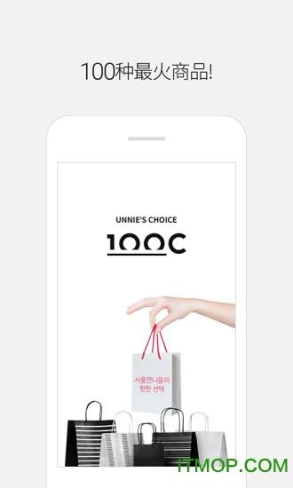 100C手机版(韩流) v01.01.00 官网安卓版0