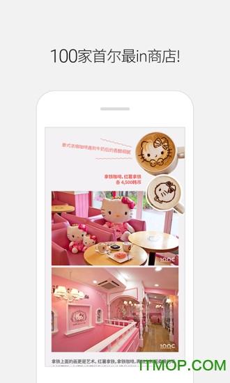 100C手机版(韩流) v01.01.00 官网安卓版3