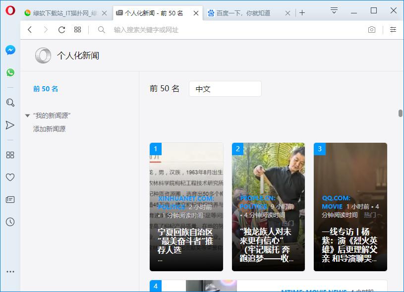 欧朋桌面浏览器 v64.0.3396.0 官方最新版 0