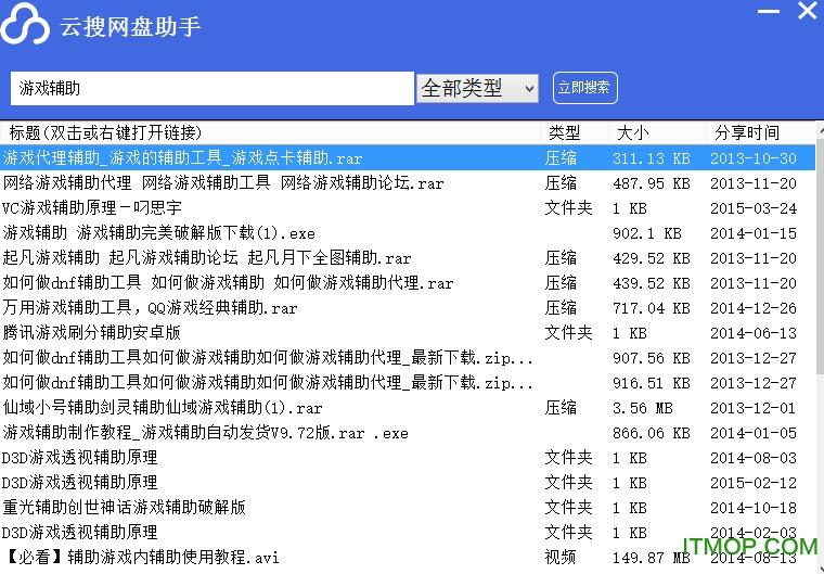 云搜�W�P助手 v1.7.3 �G色版 0