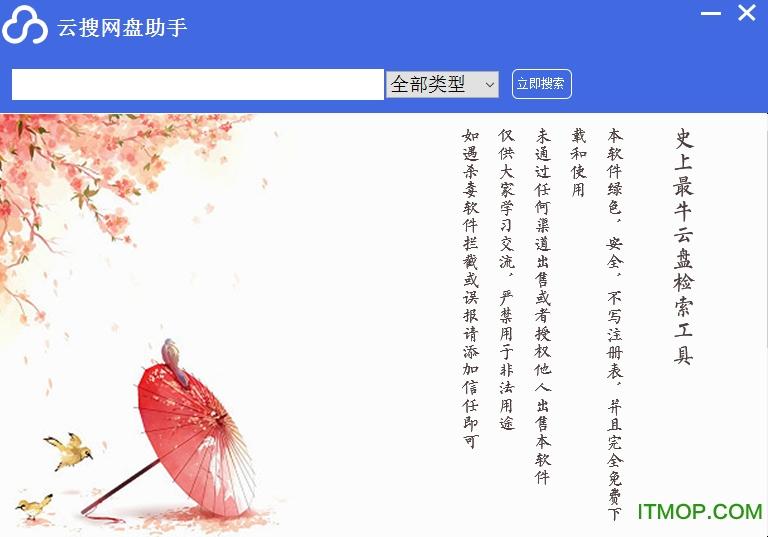 云搜�W�P助手 v1.7.3 �G色版 1