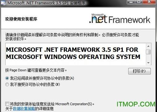 Microsoft .NET Framework v3.5 官方中文完整版 0