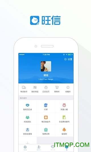 旺信2018手机版 v4.5.7 官方安卓版 2