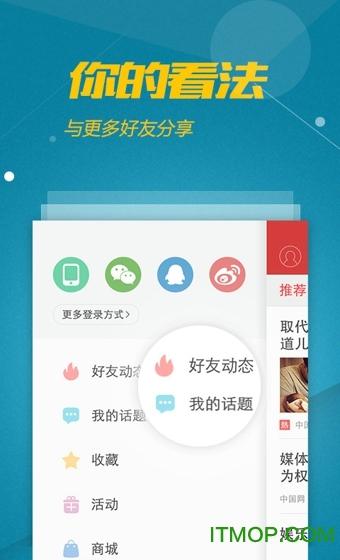 今日头条hd版 v6.7.8 官网安卓版 3