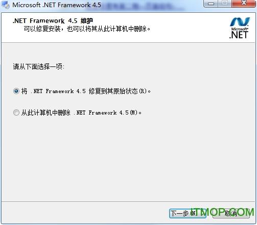 Microsoft .NET Framework 4.5 官方正式版 0